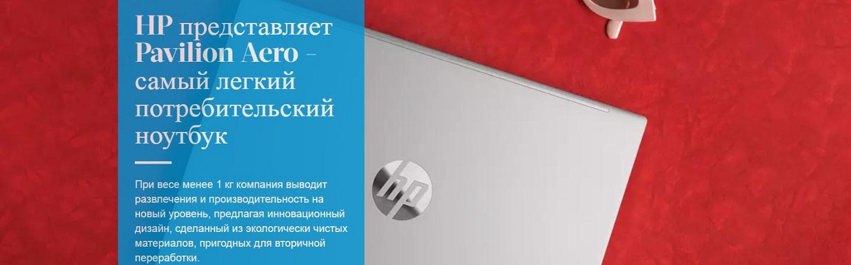 HP Pavilion Aero – самый легкий ноутбук