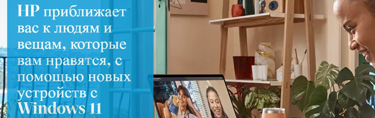 HP приближает вас к людям и вещам, которые вам нравятся, с помощью новых устройств с Windows 11